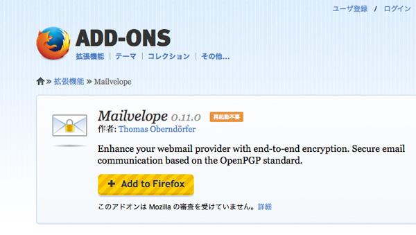 mailvelope1